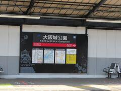 間もなく大阪城公園駅に到着