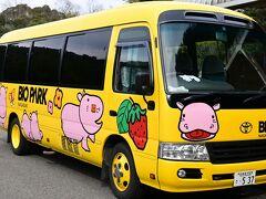 そこでバイオパーク無料シャトルバスに乗り換えます、乗客は僅か3名でした。