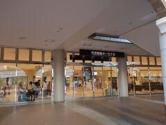 「竹芝旅客ターミナル」へお邪魔しよう~。