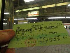 2021.03.06 名古屋 今日はJR全線乗り放題を使って、名古屋から10キロ程度の稲沢~熱田および永和の間のお手軽撮影スポットで貨物列車を追いかける行程。18きっぷの権限を踏みにじる1日である。