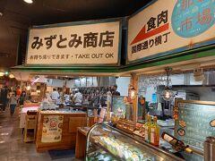 国際通り横丁は人が多かったので 那覇市場へ みずとみ精肉店で鉄板ステーキを。