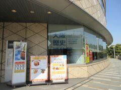 大阪歴史博物館1階のレストラン