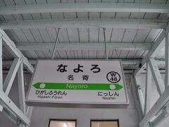 旭川発稚内行きに乗って名寄駅まで来ました。