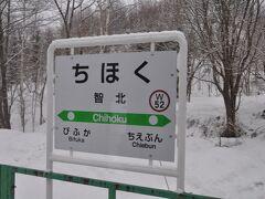 智北駅停車、先ほどの智恵文駅とともに、利用者は少なそうです。