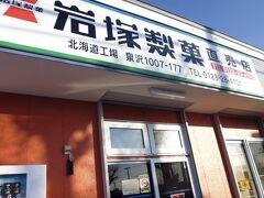 宿へ向かう前にちょろっと寄り道♪  岩塚製菓さんのお菓子大好きで(昨年起こった関越道の立ち往生時の振る舞いでさらに株を上げた)普段から買ってるのですがそういえば直売所あったっけと思い出した