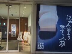 帰りも鈴廣へ  目的は、GOTOクーポンの消費