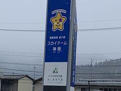 翌朝 道の駅スカイドーム神岡