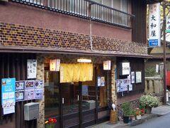旅館「大和屋」  旅館というより民宿です。但し、長谷寺に徒歩1分。長谷寺の朝の勤行に参加するのに便利です。