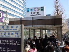 東京メトロ東西線の九段下で下車 7番出口より
