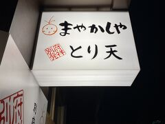 夕食は、別府駅東口からほど近いこちらのお店でとり天とりゅうきゅう丼をいただきました。