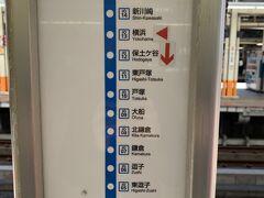 桜が咲いてるのに勢いついた私 鎌倉の桜を見に行こう!って事で一旦家に戻って&着替えて出発! 東横線で横浜駅まで行って JR横須賀線で鎌倉へ! 駅6個分~
