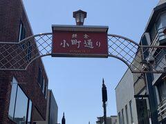 これから今回の鎌倉の目的の1つ! 『なみまちベーグル』さんまで歩きます。 由比ヶ浜駅の方です。