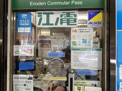 鎌倉駅到着。 江ノ電のチケット売り場で江ノ電満喫セット券購入。 本来3000円の所神奈川県民割で1500円。なんてお得な!