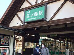 江の島駅到着