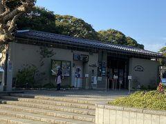 江の島サムエル コッキング苑