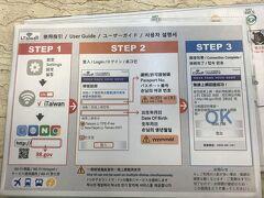 台北松山空港は、台北中心街から近くアクセスが良いですね。 まずは、無料WiFiスポットが使えるiTaiwanを申請するために松山空港のカウンターで手続き。パスポート渡すと登録してもらえます。あとは、スマホからパスポート番号と出生年月日を入力すればつかえるようになります。