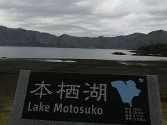 河口湖駅からは車で 富士五湖 の 本栖湖へ