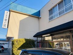 今日、前泊のお宿は鹿部温泉 温泉旅館吉の湯さんに宿泊です。