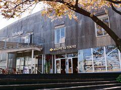 11:13  今日は神楽坂からスタート! 銀座のお店がなくなっちゃったからすっかり足が遠のいてるAKOMEYA 神楽坂駅出てすぐにあったんだねぇ