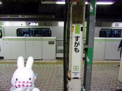 旅行日1日目(3月23日)です。  仕事を定時に終えてからすぐに家で身支度を整えてから、地元の駅からJR線に乗って東京の巣鴨へやって来ました。  私のお世話になっている先生の勤める病院はこの駅からすぐに行けるのです(^_^)。 久しぶりの東京。 緊急事態宣言が解除されましたが、混雑を避けたいので通院する前泊を目的にこちらのエリアでホテルを押さえることにしました。