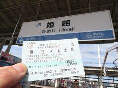 2021.03.07 姫路 姫路到着12時47分。ここから富裕層らしくワープを仕掛ける。おなじみ「近トク1・2・3」である。諸先輩方の二番煎じであるが、私も使ってみようか。