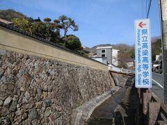 石火矢町ふるさと村を抜け北へ向かっていきます。石火矢町ふるさと村の北端にあるこの道は先ほど車で備中松山城に登った道。このまま写真奥方向へ行けば備中松山城にたどり着きます。写真左手は岡山県立高梁高校の石垣になります。 これから高梁高校の方へ向かっていきます。