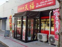 天福 JR高梁駅の側にある台湾料理店。