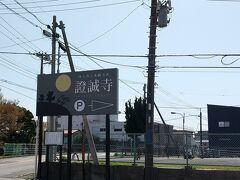 證誠寺案内看板。 JR内房線「木更津駅」下車。西口より徒歩10分。