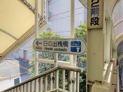 9:35 案内板を頼りに浜松町駅から日の出桟橋へ
