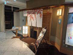 ディナーは予約した梅の花京都烏丸店へ。