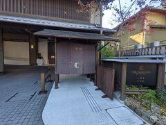 更に徒歩で歩いて2泊目のホテル、ホテル ザ セレスティン京都祇園に到着。