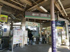 出町柳駅で叡山電鉄に乗り換えます。