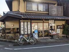 通りかかった和菓子店「一乗寺中谷」で寄り道。