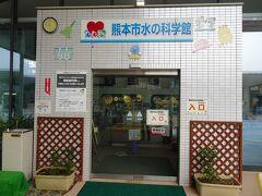 訪れたのは園内にある「熊本市水の科学館」。 まだ9時前ですが、私たちが表にいることが分かってか早めに開けていただきました。