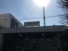 午前9時32分、JR保土ヶ谷駅スタート。 昨年の12月の神奈川宿から保土ヶ谷宿歩きはここで終わったので(其の十一 神奈川宿→保土ヶ谷宿(令和2年12月12日)https://4travel.jp/travelogue/11666720)、今回はここからスタートし、次の戸塚宿を目指して歩きます。 春の青春18きっぷを使ってここまで移動してきましたが、3時間もかかった長旅でした。。