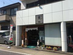 菓匠 栗山 権太坂を登り切り、ローソンの角を右手に入ると境木商店街という小さな商店街があり、そこにある老舗和菓子屋さんです。
