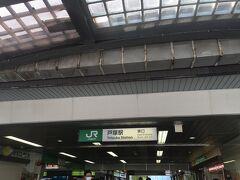 午後12時、JR戸塚駅到着。 今日の東海道歩きはこれでおしまい。