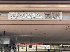 本日の記録は京王井の頭公園駅からです。初めて利用しましたが、何と公園内に駅があるんですね。