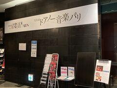 今度は、渋谷です。Bunkamuraにやって来ました。最近、「アートに生きる」をテーマにし始めたので、出来るだけ、機会をとらえて展示会には行こうと思って来てみました。