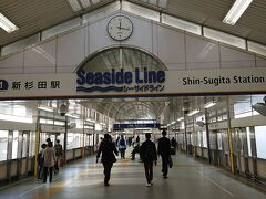 新杉田駅。シーサイドラインへの乗り換え。