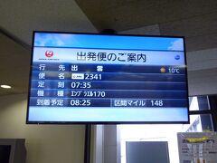 7:35発の出雲行きJL2341便。 2021年初めての搭乗は、JALではなく J-AIRです。