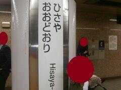 名古屋市地下鉄で久屋大通駅にやってきました。