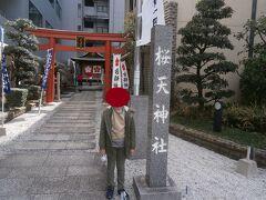 名古屋三天神の一つとされている桜天神社に参拝します