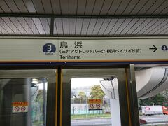 鳥浜駅で下車。