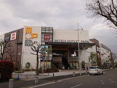 三井アウトレットパークでお買い物。