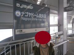 地下鉄で移動してナゴヤドーム前矢田駅に来ました。