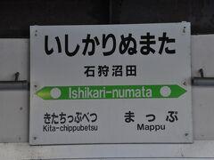 石狩沼田駅停車です。