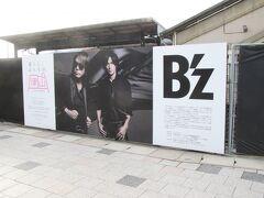 津山はB'zのボーカル稲葉浩志さんの出身地で津山市市民栄誉賞を受賞しています。生家のイナバ化粧品店はファンだけでなく観光客も訪れるとか・・・。 駅前には強烈にアピールされている看板がありました。