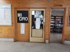 亀甲駅にはMICROという食堂がありますがこの日は休業でした。隣にはまちかど図書館という小さな図書コーナーがありました。誰もいませんでしたが、列車待ちの人にとっては便利だと思います。