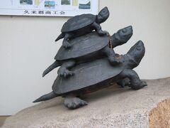 亀甲駅横には親子ガメ、というより三代の亀でしょうか、亀の像が設置されています。この他にも亀の像がいくつもありました。 とりあえず美咲町の中心部や亀甲岩、亀甲駅を見れたので美咲中央運動公園へと戻ります。 天気は駅を出ると雨はほとんど上がっていて傘なしで歩ける状態に戻っていました。